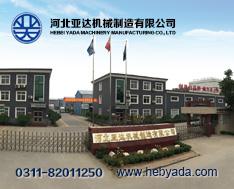 河北亚达机械制造有限公司