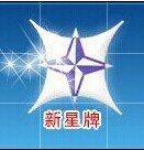 任县新星机械厂