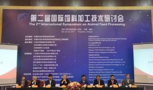 第二届国际饲料加工技术研讨会在扬州隆重举行