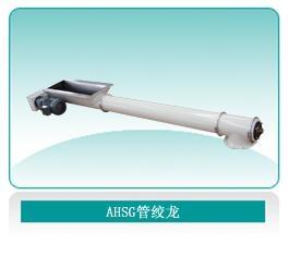 AHSG管绞龙