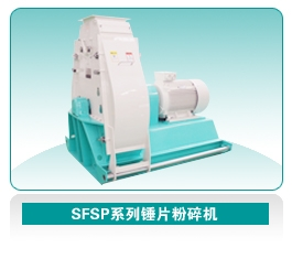 SFSP系列锤片粉碎机