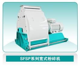 SFSP系列宽式粉碎机