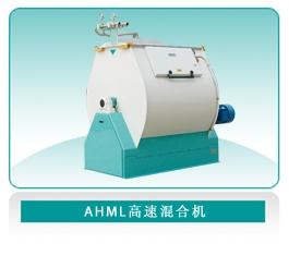 AHML系列高速混合机
