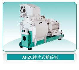 AHZC锤片式粉碎机