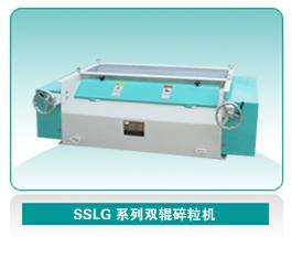 SSLG 系列双辊碎粒机