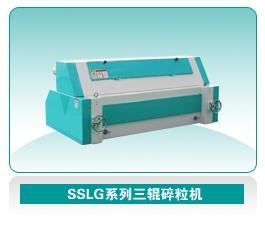 SSLG系列三辊碎粒机