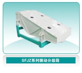 SFJZ系列振动分级筛