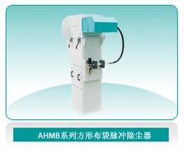 AHMB方形布袋脉冲除尘器
