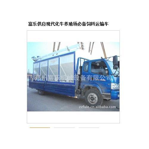 郑州富乐机械饲料运输车系列
