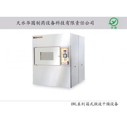 箱式微波干燥设备
