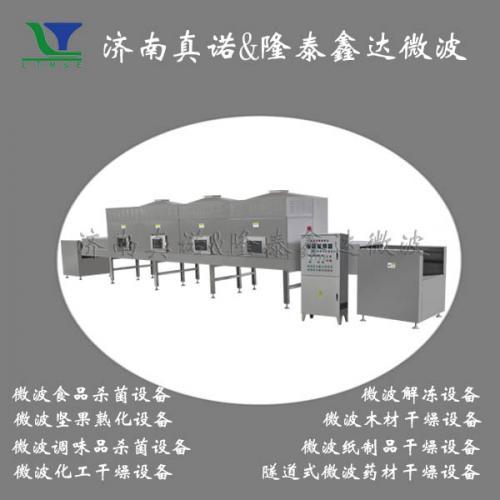 微波精飼料干燥機,粗飼料微波干燥機的應用范圍