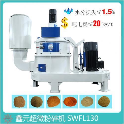 水产饲料设备超微粉碎机SWFL130产能4.5-7t/h