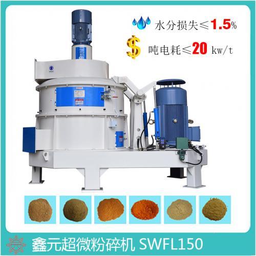 水产饲料设备超微粉碎机SWFL150产能6-12t/h