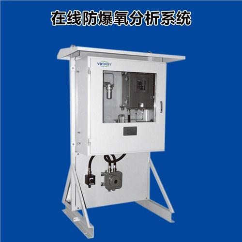 防爆微量氧分析系统