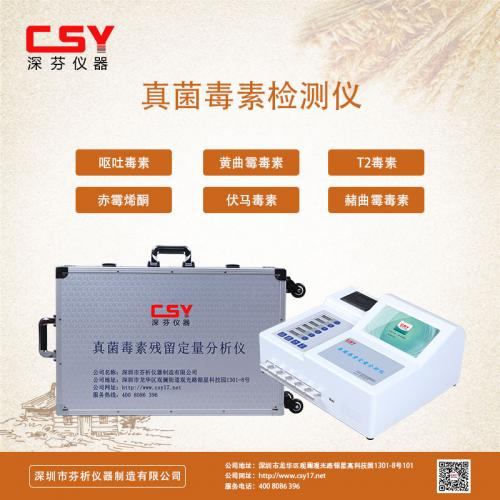 CSY-YG701菜籽粕霉菌毒素快速检测仪